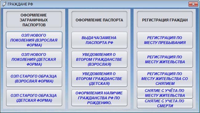 Рег иностр гражданина программа